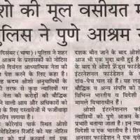 Osho Ki Mool Vasiyat Mangi Police Ne Pune Ashram Se