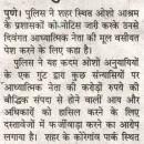 Police Ke Ghere Men Osho Ka Pune Ashram