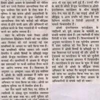 Pune Ke Osho Asaram Se Mool Vasiyat Ki Mang