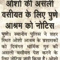 Osho Ki Vasiyat Ke Liye Pune Ashram Ko Notice